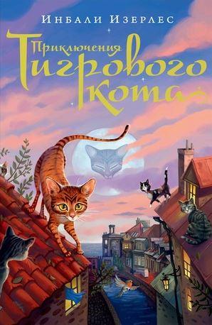 «Приключения Тигрового кота» Инбали Изерлес