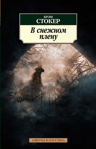 «В снежном плену. Сборник» Брэм Стокер