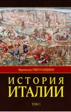 Франческо Гвиччардини - История Италии (в 2 тт.)