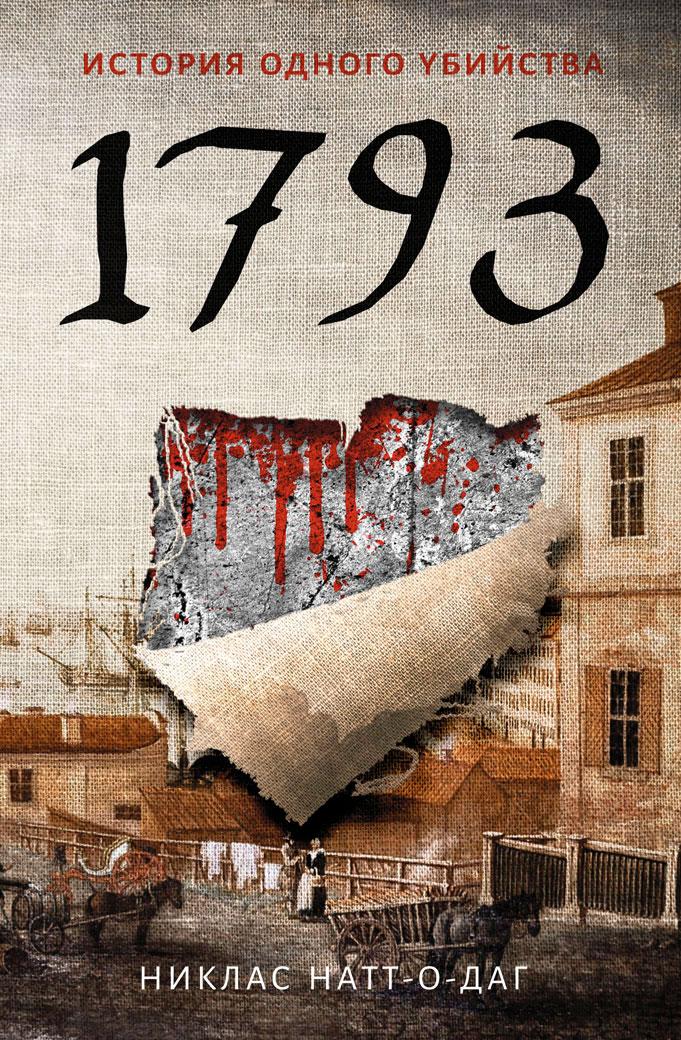 «1793. История одного убийства» Никлас Натт-о-Даг