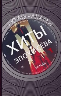 Рю Мураками - Хиты эпохи Сёва