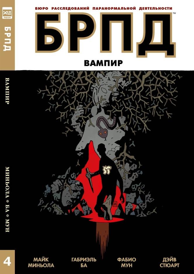 «БРПД: Вампир» Майк Миньола