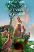 Ричард Адамс - Истории обитателей холмов