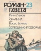 - Роман-газета, 1986 №23(1053)