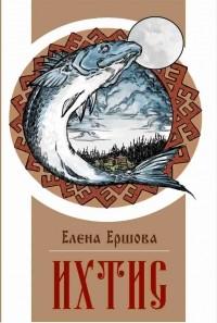 Елена Ершова - Ихтис