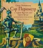 - Сэр Периметр и первый Круглый стол короля Артура