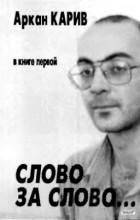 Аркан Карив - Слово за слово