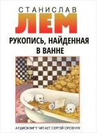 Станислав Лем - Рукопись, найденная в ванне