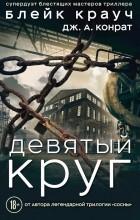 Блейк Крауч, Дж. А. Конрат - Девятый круг