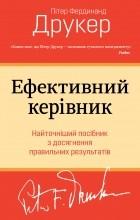 Питер Друкер - Ефективний керівник