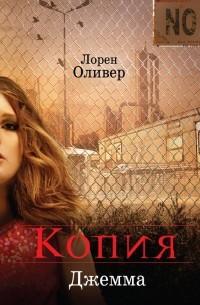 Лорен Оливер - Копия