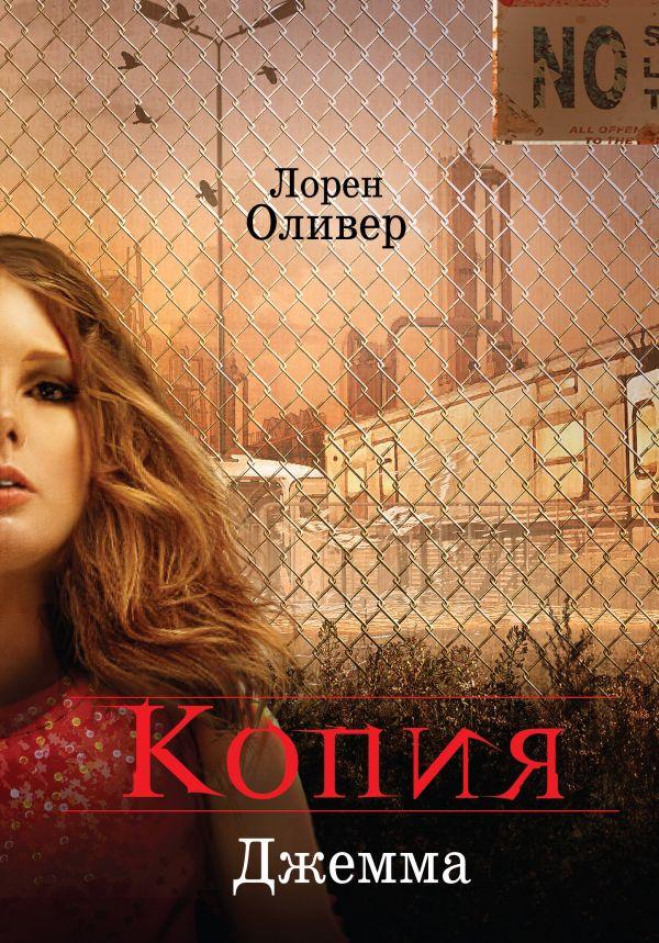 «Копия» Лорен Оливер