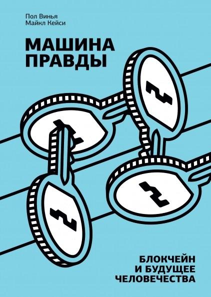 «Машина правды. Блокчейн и будущее человечества» Майкл Кейси, Пол Винья