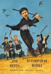 Луи Перго - Пуговичная война
