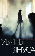 Мария Попова - Убить Януса