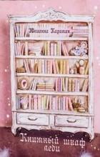 Юлианна Караман - Книжный шкаф леди