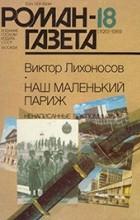 """Виктор Лихоносов - Журнал """"Роман-газета"""".1989 № 17(1119) - 18(1120)"""