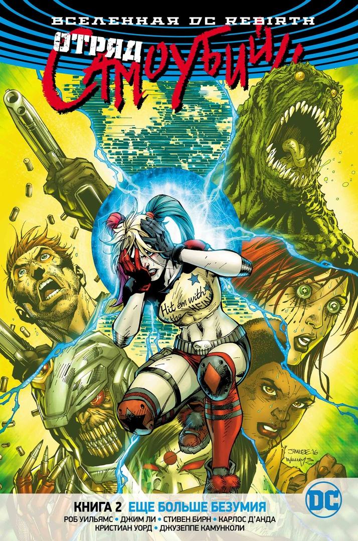 «Вселенная DC. Rebirth. Отряд Самоубийц. Книга 2. Еще больше безумия» Роб Уильямс