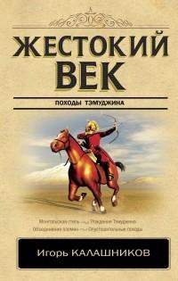 Калашников Исай Калистратович - Жестокий век