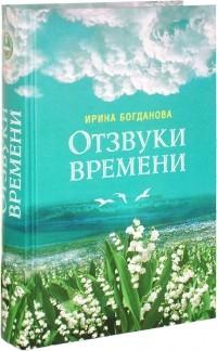Ирина Богданова - Отзвуки времени