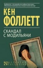 Кен Фоллетт - Скандал с Модильяни