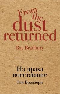 Рэй Брэдбери - Из праха восставшие