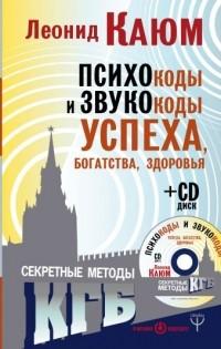 Каюм Леонид - Психокоды и звукокоды успеха, богатства, здоровья. Секретные методы КГБ + CD