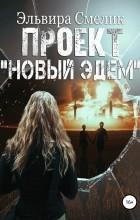 Эльвира Смелик - Проект «Новый Эдем»