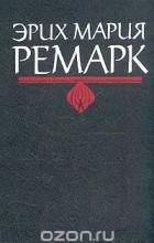 Эрих Мария Ремарк - Избранные произведения. Том 6. Искра жизни. Последняя остановка (сборник)