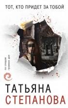 Татьяна Степанова - Тот, кто придет за тобой