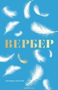 Вербер - Империя ангелов