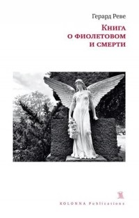 Герард Реве - Книга о фиолетовом и смерти