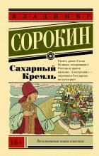 Владимир Сорокин - Сахарный Кремль