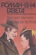 "Маргарет Митчелл - Журнал ""Роман-газета"".1993 №13(1211) - 14(1212)"