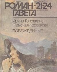 Ирина Головкина (Римская-Корсакова) - Журнал