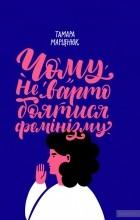 Тамара Марценюк - Чому не варто боятися фемінізму