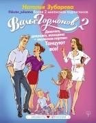 Наталья Зубарева - Вальс Гормонов 2. Девочка, девушка, женщина + «мужская партия». Танцуют все!
