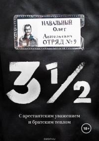 Олег Навальный - 3 1/2. С арестантским уважением и братским теплом