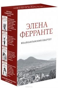 Элена Ферранте - Неаполитанский квартет. Комплект из 4 книг (сборник)