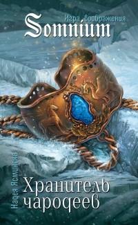 Надея Ясминска - Хранитель чародеев