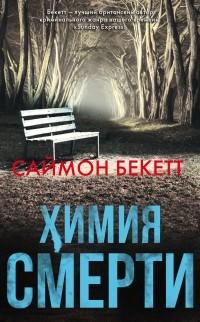 Саймон Бекетт - Химия смерти