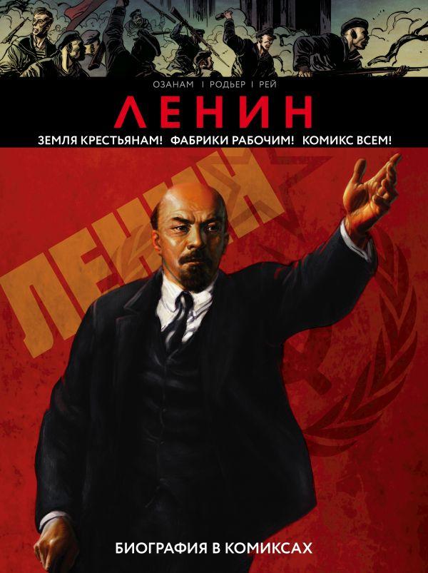 «Ленин» Мари-Пьер Рэй, Antoine Ozanam, Denis Rodier