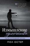 Пол Остер - Измышление одиночества