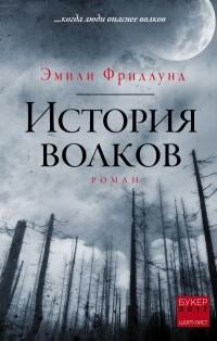 Эмили Фридлунд - История волков