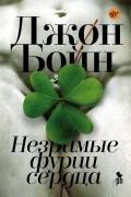 Джон Бойн - Незримые фурии сердца