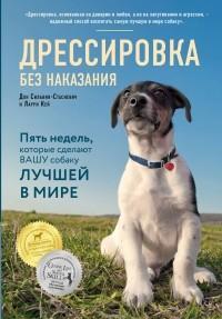 - Дрессировка без наказания. 5 недель, которые сделают вашу собаку лучшей в мире