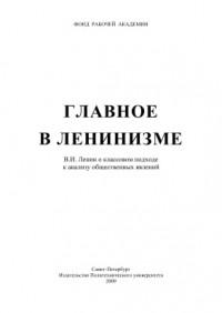 Михаил Попов - Главное в ленинизме