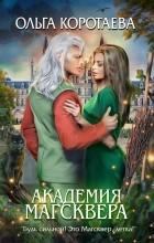Ольга Коротаева - Академия Магсквера