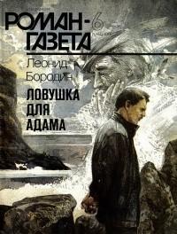 Леонид Бородин - Журнал