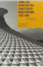 - Алма-Ата: Архитектура советского модернизма 1955-1991. Справочник-путеводитель